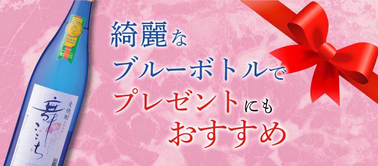 """麦焼酎「舞ここちブルーボトル」720ml"""""""