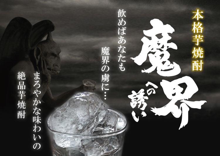 焼き芋焼酎 魔界への誘い 720ml
