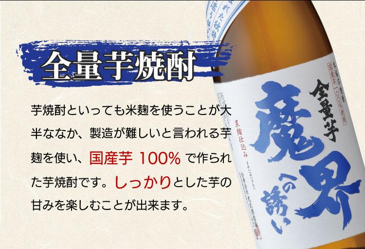 全量芋焼酎 魔界への誘い 720ml