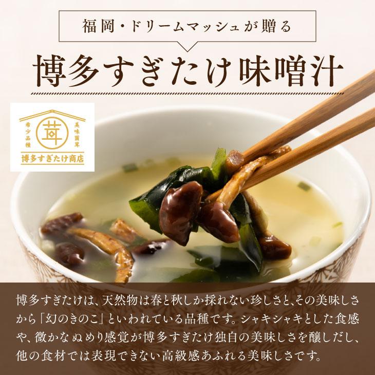 博多すぎたけ味噌汁と波佐見焼お碗ギフトセット