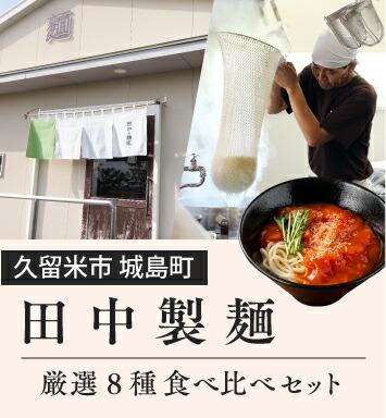田中の厳選8種食べ比べ