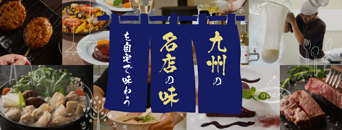九州名店の味