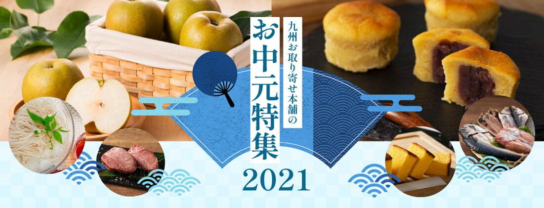 お中元2021