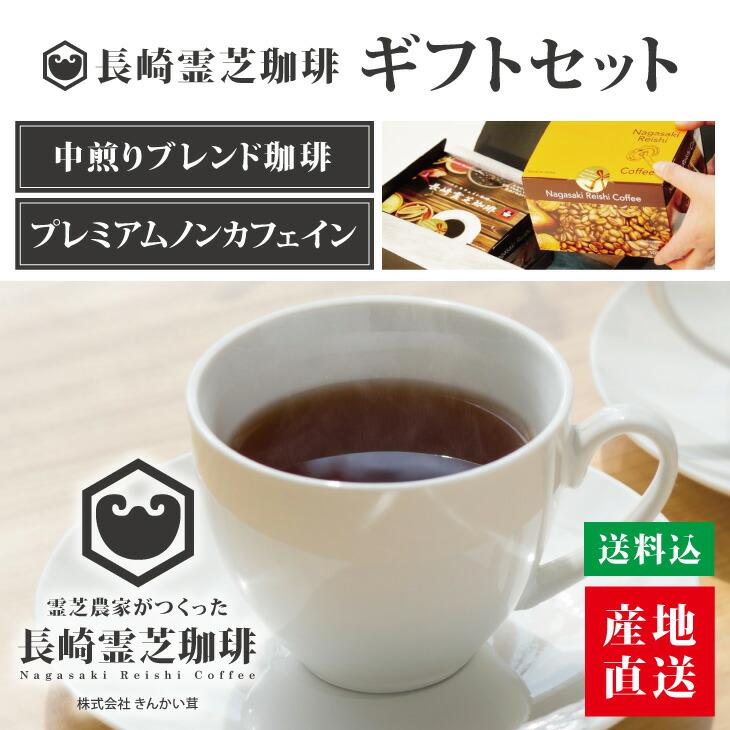 長崎霊芝珈琲ギフトセット