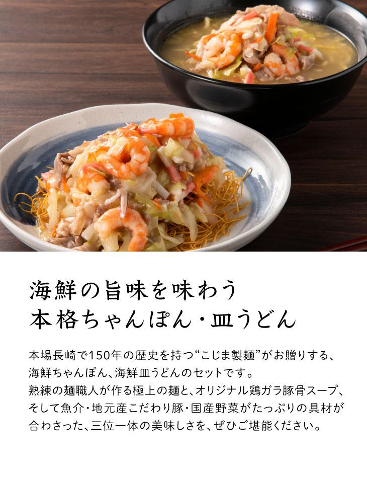 冷凍 海鮮ちゃんぽん、皿うどん(各3食)