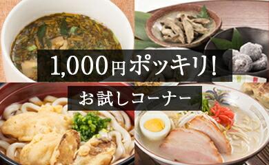 1000円ポッキリお試しコーナー