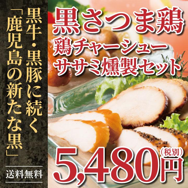 黒さつま鶏鶏チャーシューササミ燻製セット