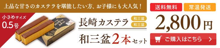 和三盆 0.5号×2本