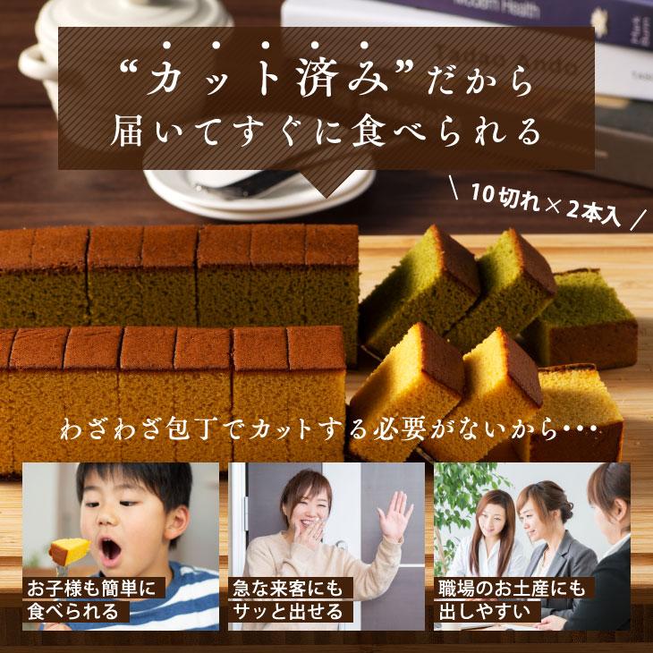 母の日限定 和三盆と抹茶の長崎本舗カステラ