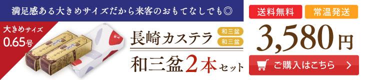 和三盆 0.65号×2本