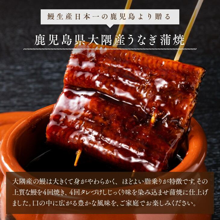 鰻生産日本一の鹿児島より贈る鹿児島県大隅産うなぎ蒲焼。大隅産の鰻は大きくて身がやわらかく、ほどよい脂乗りが特徴です。その 上質な鰻を4回焼き、4回タレづけしじっくり味を染み込ませ蒲焼に仕上げ ました。口の中に広がる豊かな風味を、ご家庭でお楽しみください