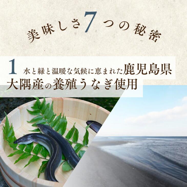 美味しさ7つの秘訣 1 水と緑と温暖な気候に恵まれた鹿児島県 大隅産の養殖うなぎ使用