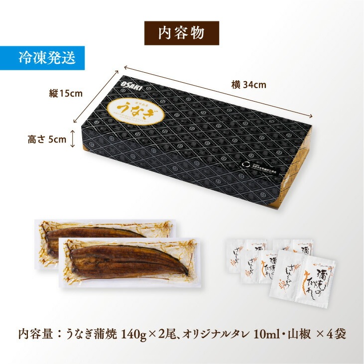内容物 箱:横34cm縦15cm高さ 5cm /内容量:うなぎ蒲焼 140g×2尾、オリジナルタレ 10ml・山椒 ×4袋