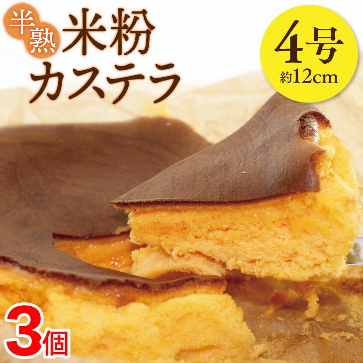 半熟米粉カステラ3個セット