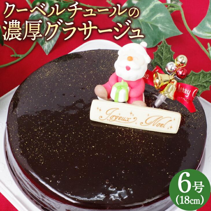 【ポイント10倍〜19倍】【送料無料】最高級チョコ 生チョコのようなクリスマスケーキ 「クーベルチュールのチョコレートの濃厚グラサージュ」6号サイズ
