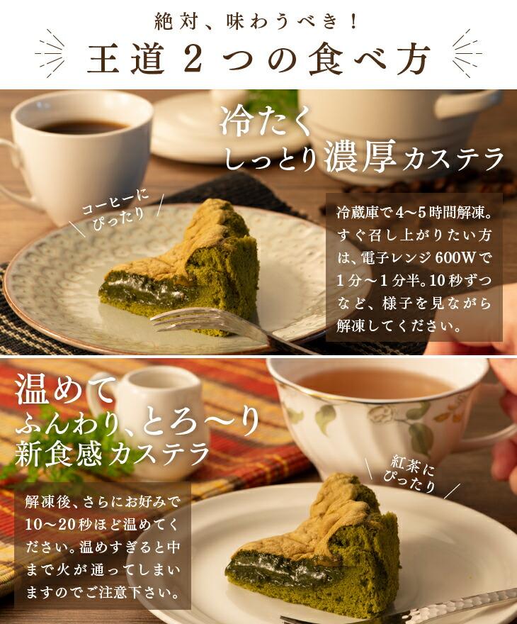 半熟カステラ抹茶3個セット