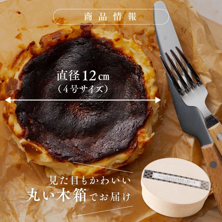 スペイン生まれのバスクチーズケーキ