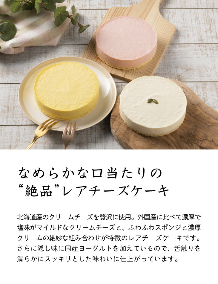 レアチーズケーキ3種