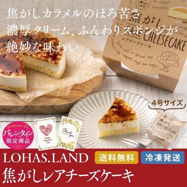バレンタイン焦がしレアチーズケーキ