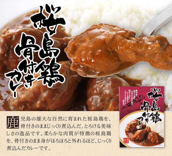 桜島鶏骨付きカレー