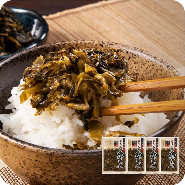 九州産 辛子高菜油いため 90g×4袋セット