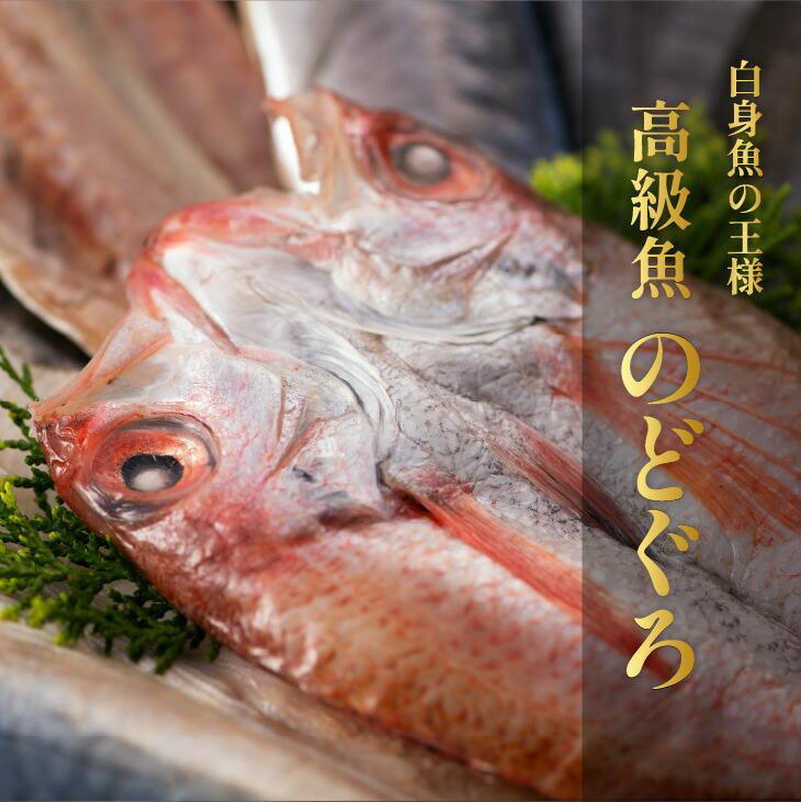天然鮮魚一夜干しセット