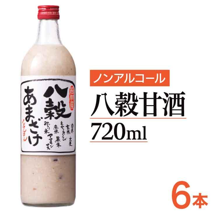 【ポイント10倍-19倍】【送料無料】 八穀あまざけ 720ml×6本 甘酒 米麹 常温便