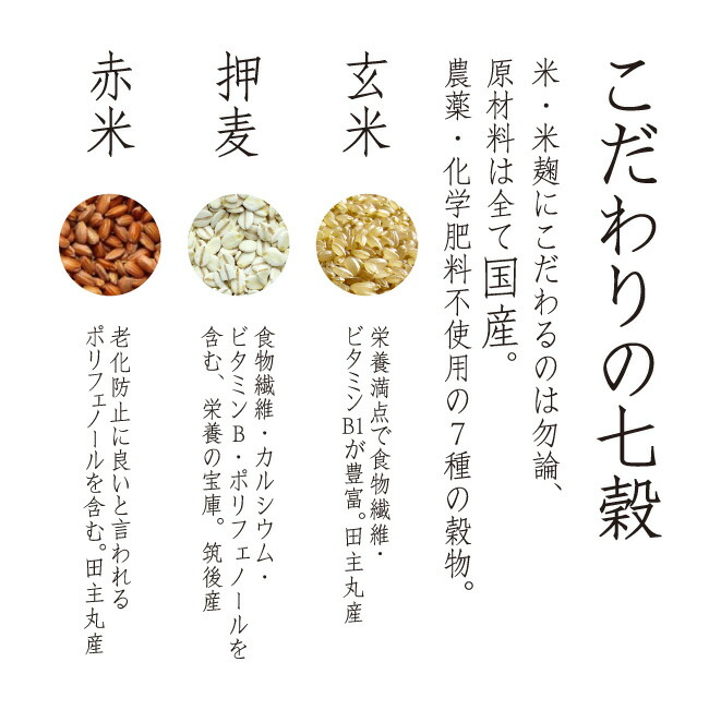 八穀あまざけ《720ml×6本》 甘酒 米麹