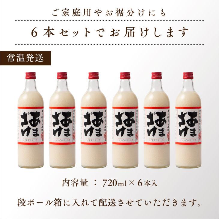 あまざけ《720ml×6本》 甘酒 米麹