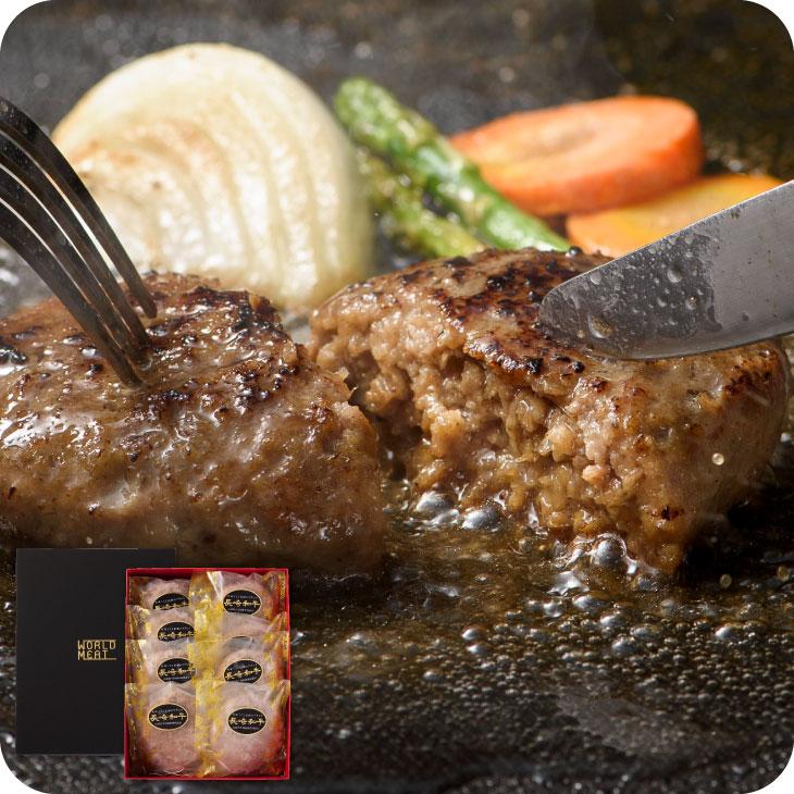 ながさき和牛 合挽ふわトロ ハンバーグ 8個セット