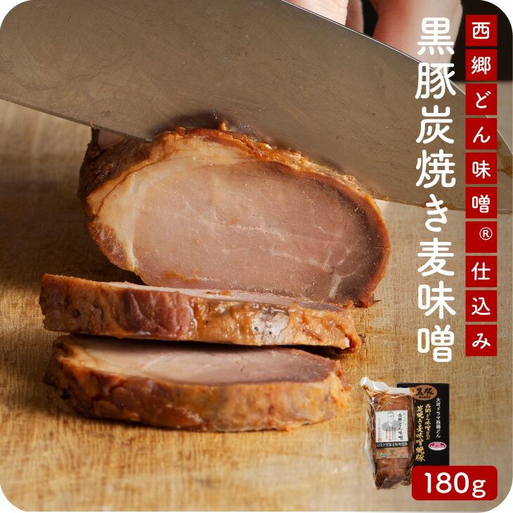西郷どん味噌®仕込み 黒豚炭焼き麦味噌焼豚