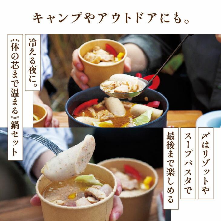 みつせ鶏本舗バジルトマト鍋