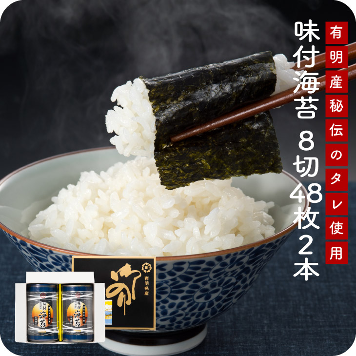 有明産 味付け海苔(8切48枚×2本)