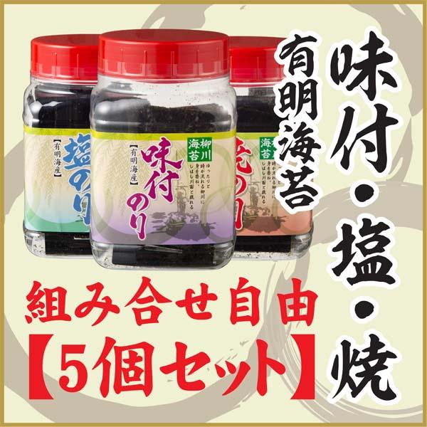 【送料無料】有明産一番摘み海苔使用味・焼・塩お徳用選べる5個セット