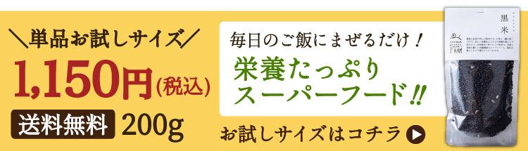 黒米_単品_200g