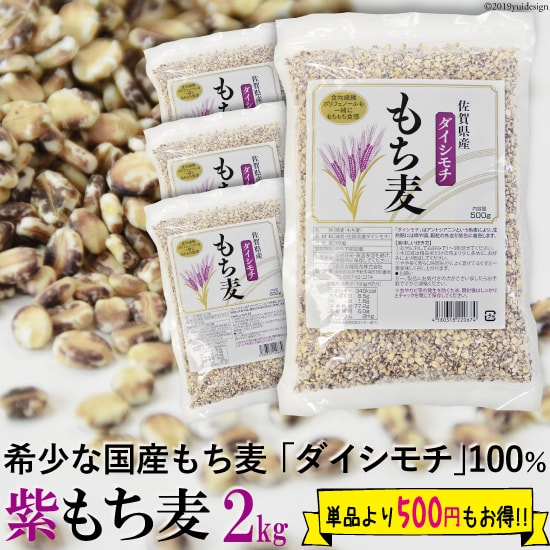紫もち麦 2kg