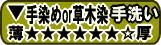 手染めor草木染=さらしの風合いを最大限に当店で丁寧に染色処理しております。