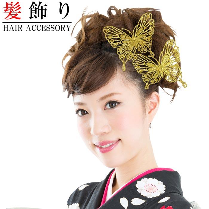 29fb6f5430eef 2個~3個セット-髪飾り 成人式 振袖 ゴールドラメ 蝶々 和花 卒業式 袴 ...