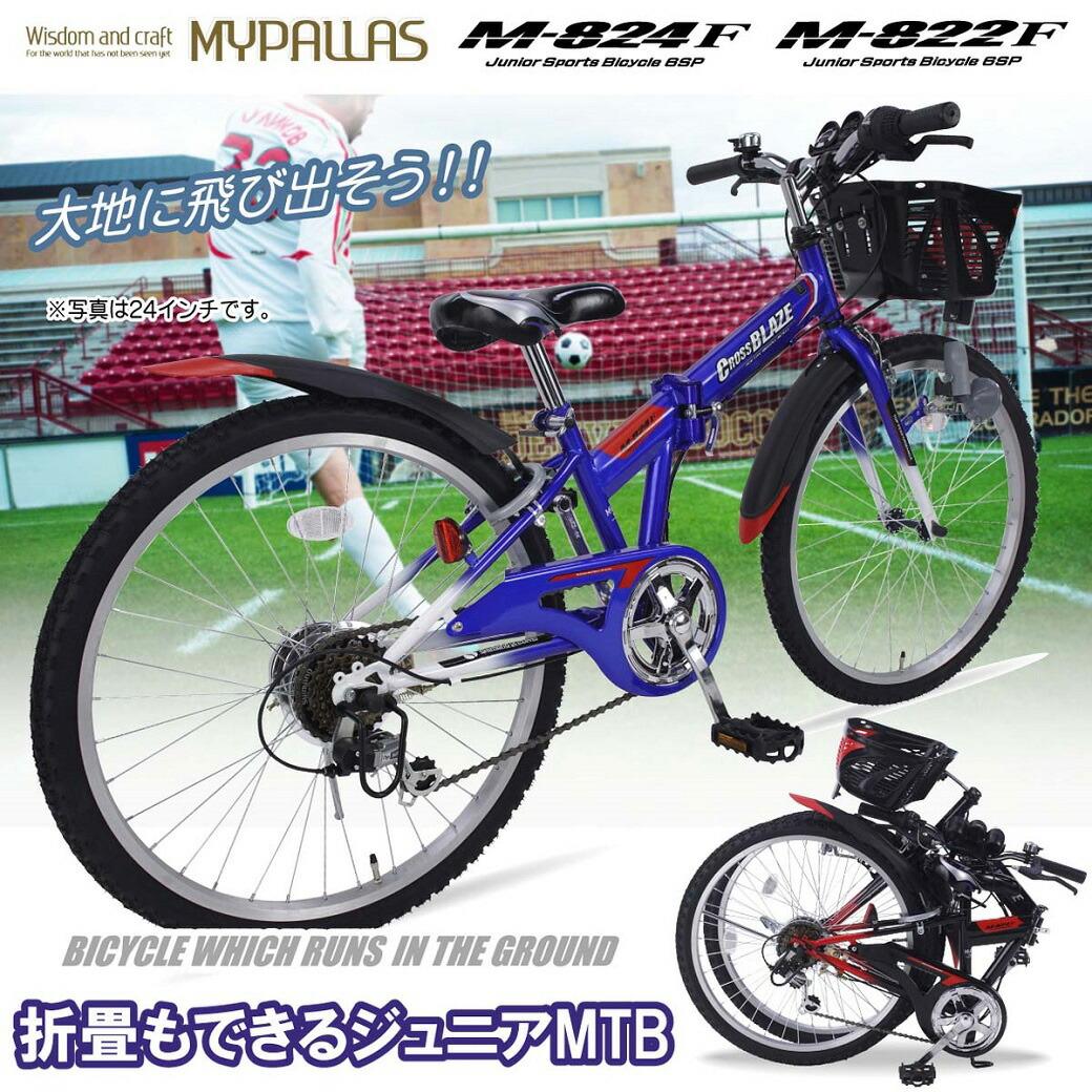 24 インチ 自転車