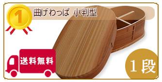 天然木製 曲げわっぱ 小判型 1段
