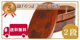 天然木製 曲げわっぱ 丸型弁当 桜 2段