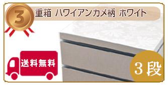 重箱・オードブル ハワイアンカメ ホワイト 3段