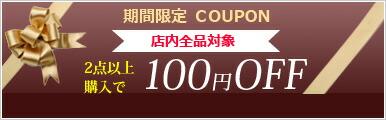 クーポン100円OFF