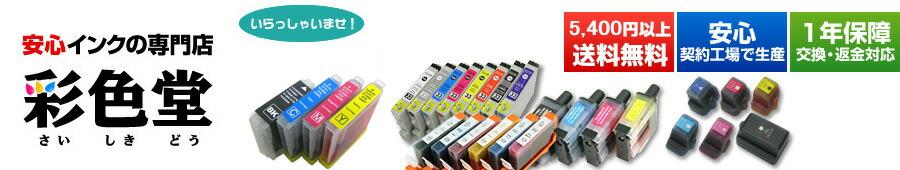 安心インクの専門店 彩色堂 5,250円以上送料無料 安心契約工場で生産 1年補償交換・返金対応
