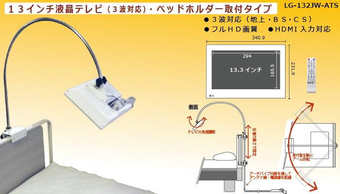 13インチテレビ 介護ベッド用テレビ