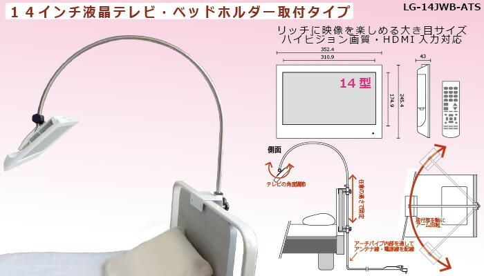 10インチテレビ 介護ベッド用テレビ