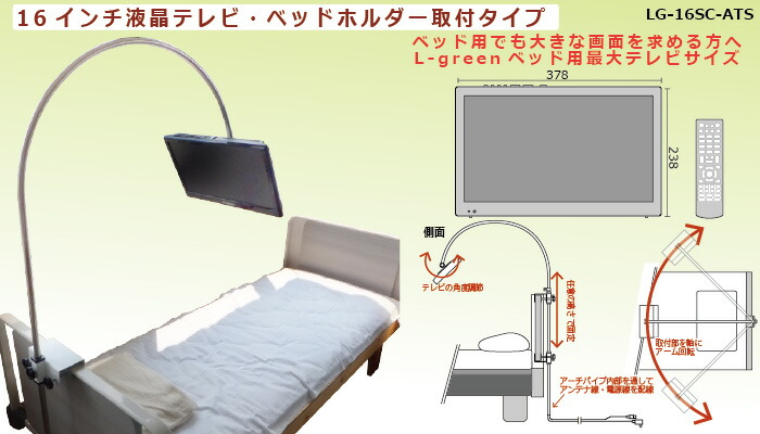 16インチテレビ 介護ベッド用テレビ