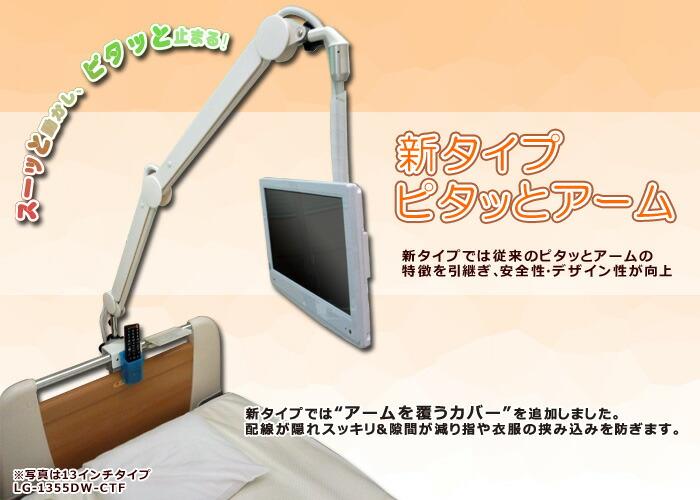 ベッド用アーム式テレビ