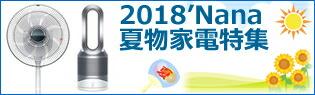 2018'Nana 夏物家電特集
