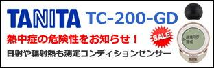 熱中症対策 コンディションセンサー TC-200
